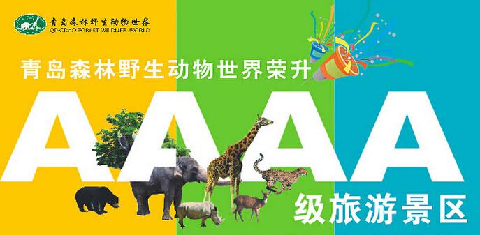 青岛森林野生动物世界好玩吗