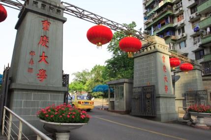 重庆大学校园风光_重庆大学旅游景点