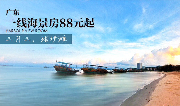 伊思德度假公寓·阳江海陵岛(闸坡)保利银滩