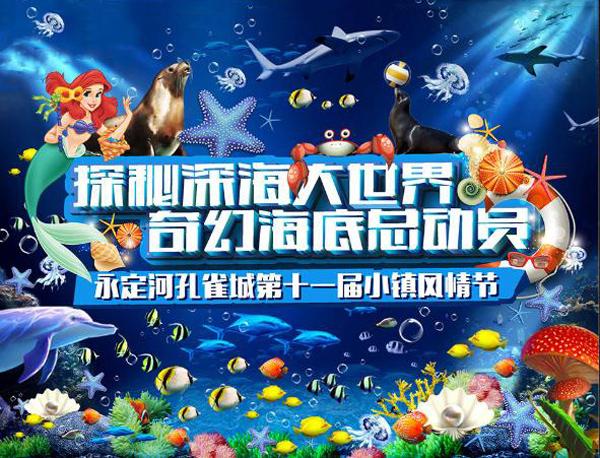 五一61大北京最炫的海洋风情节