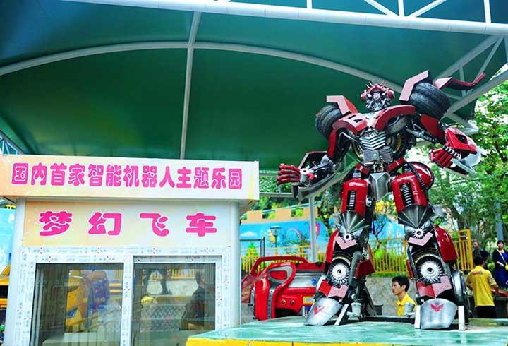 越秀儿童公园--首家智能机器人乐园