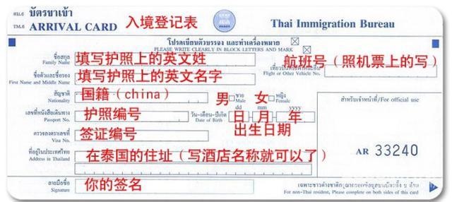 泰国出入境卡填写 入境卡