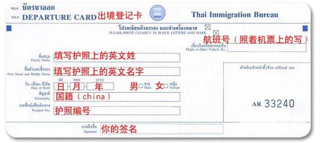 2,巴厘岛出入境卡填写
