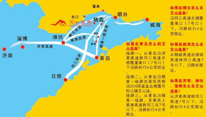 山东半岛旅游地图