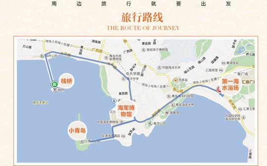 第一次去青岛怎么玩_青岛旅游必去景点