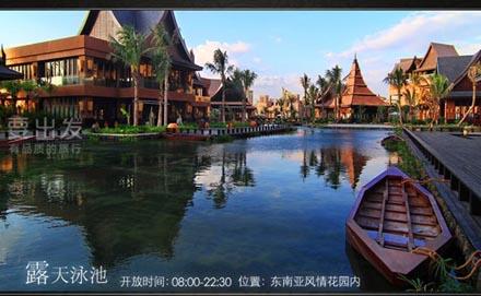 【要出发·酒店】中国唯一具巴厘岛热带风情的纯度假