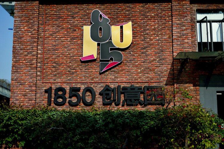 地址:广州市芳村大道东200号1850创意园